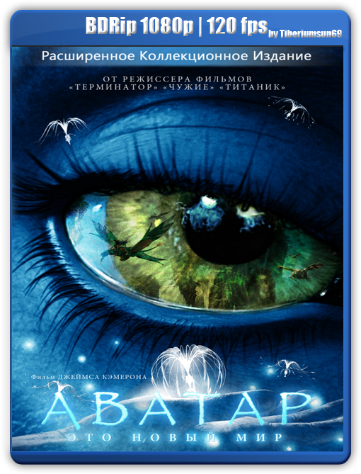 Аватар / Avatar (2009) BDRip 1080p | 120 fps | Extended Collector's Cut