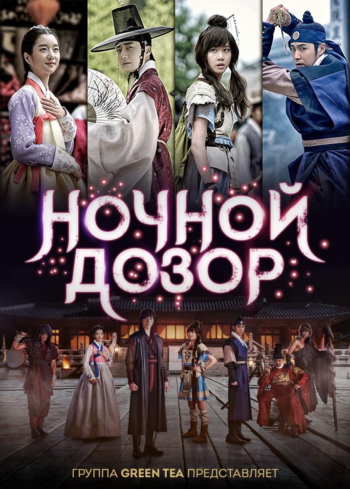 Ночные игры - Kinopoisk Ru