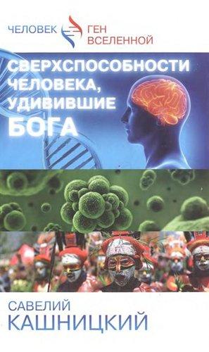 Обложка книги Человек - ген Вселенной - Кашницкий С. - Сверхспособности человека, удивившие БОГА [2014, DjVu, RUS]