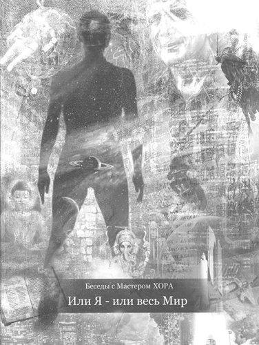 Обложка книги Мастер ХОРА - Беседы с мастером ХОРА. Или Я - или весь Мир [2012, DjVu, RUS]