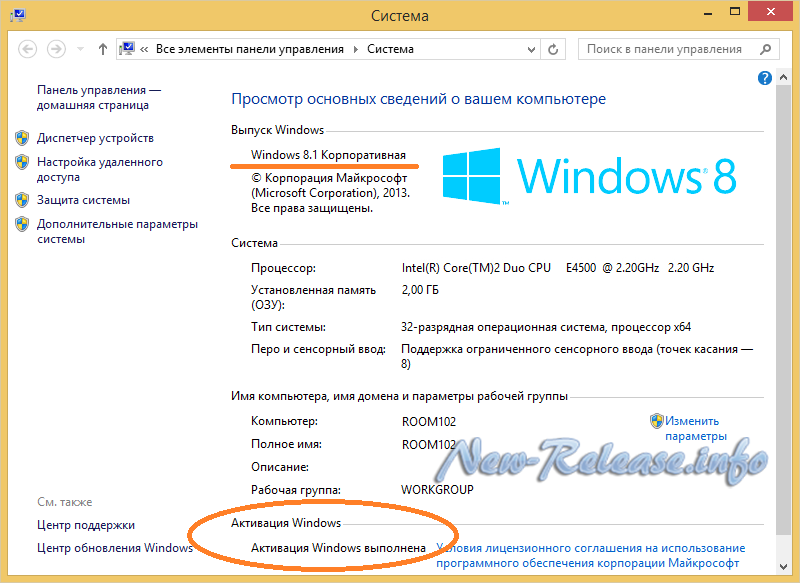 Инструкция Пользователя Windows 8
