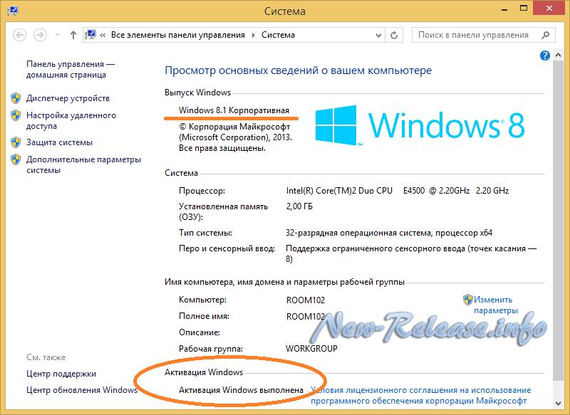 Инструкция Пользователя Windows 8