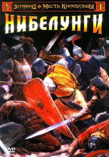 Нибелунги: Месть Кримхильды 1967 - Юрий Сербин