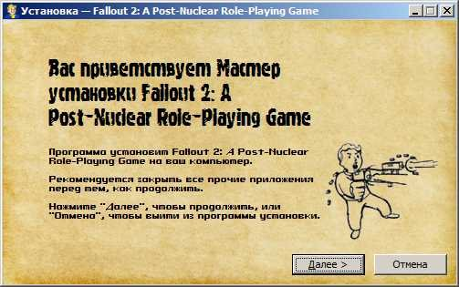 Fallout 2 русификатор фаргус