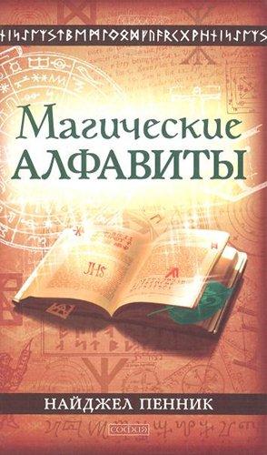 Обложка книги Магические алфавиты. Сакральные и тайные системы письма в духовных традициях Запада