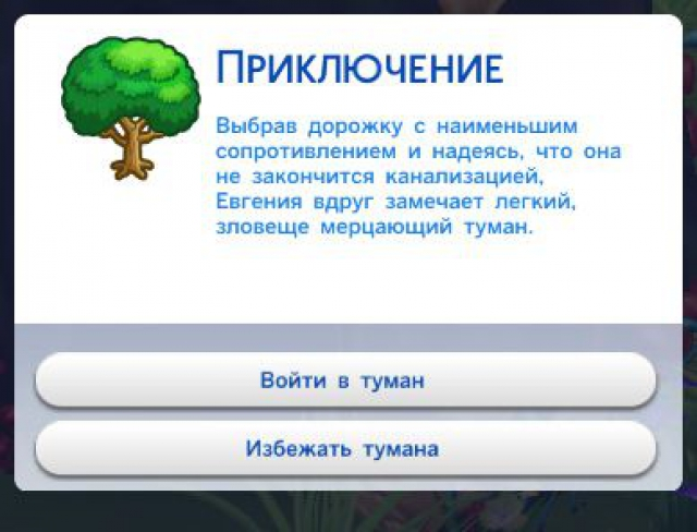 Секретные локации в Sims 4 Cbac0f1b9974c9c150bf953c809bec4a
