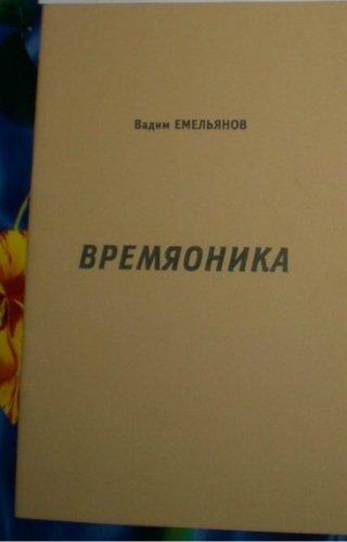 Обложка книги Времяоника. Удивительная тайна разума