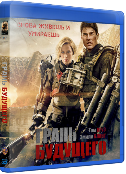 ����� �������� / Edge of Tomorrow (2014) WEB-DLRip | ������