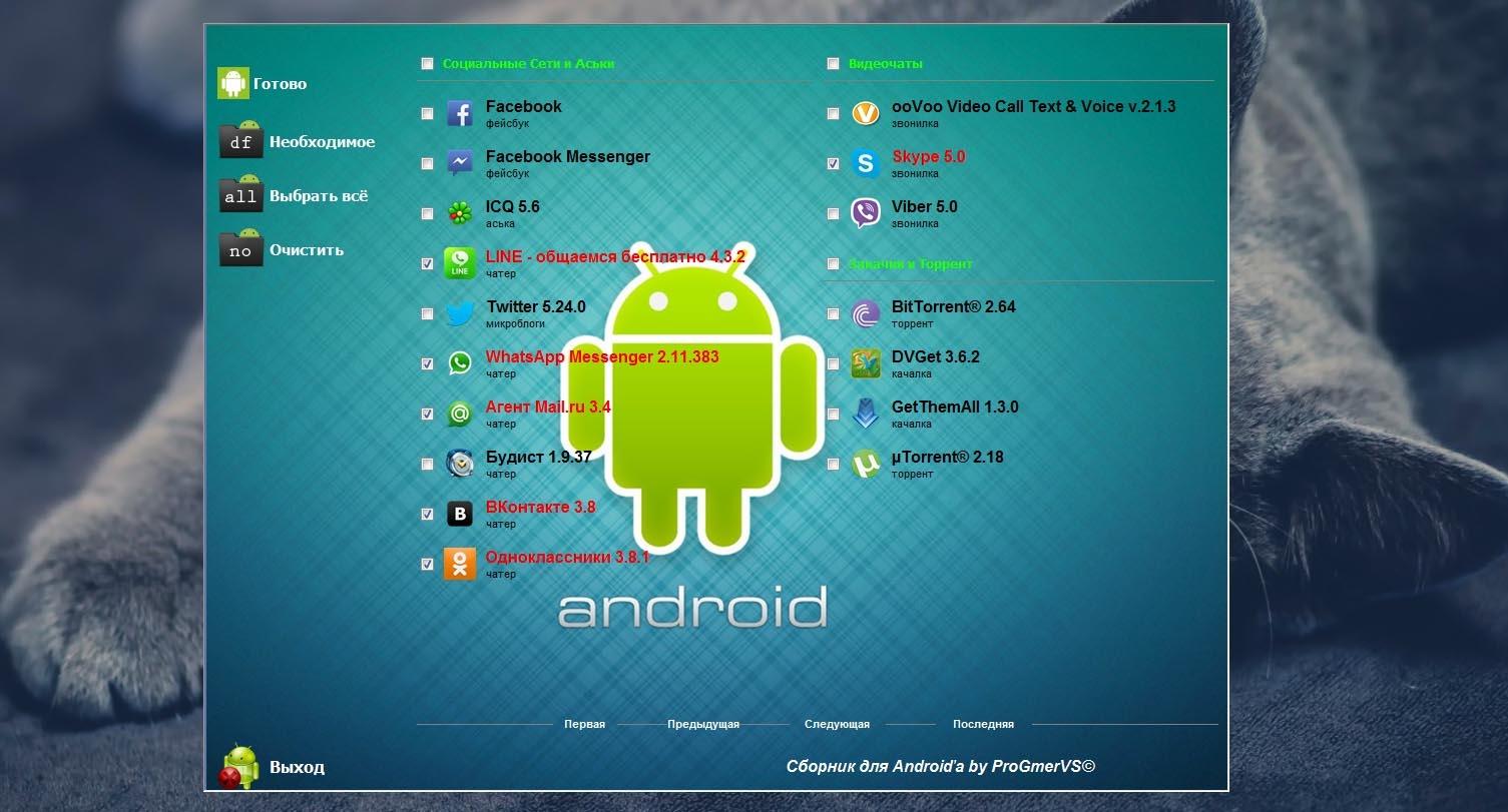 Сборник Игр 2013 Android