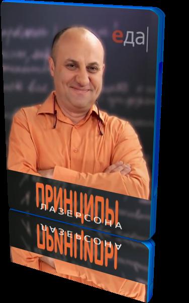 Принципы Лазерсона [01-72] + Принципы Лазерсона Online [01-08] (2014-2015) WEB-DL 720p