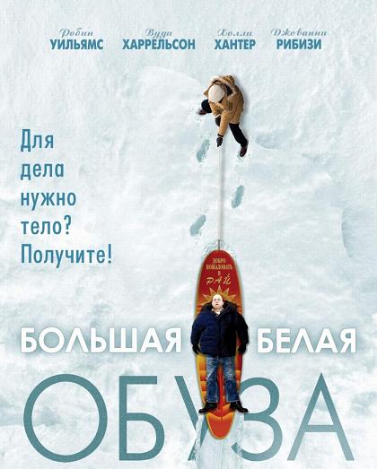 Большая белая обуза / The Big White (Марк Майлод / Mark Mylod) [2005, Германия, США, Канада, Новая Зеландия, комедия, драма, криминал, BDRip 1080p]