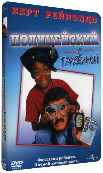 Полицейский с половиной / Полицейский и малыш / Cop & ½ / Cop and a Half (1993) HDTVRip   P
