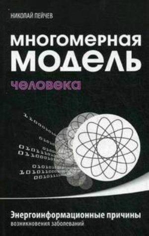 Обложка книги Пейчев Н. - Многомерная модель человека: энергоинформационные причины возникновения заболеваний [2014, PDF, RUS]