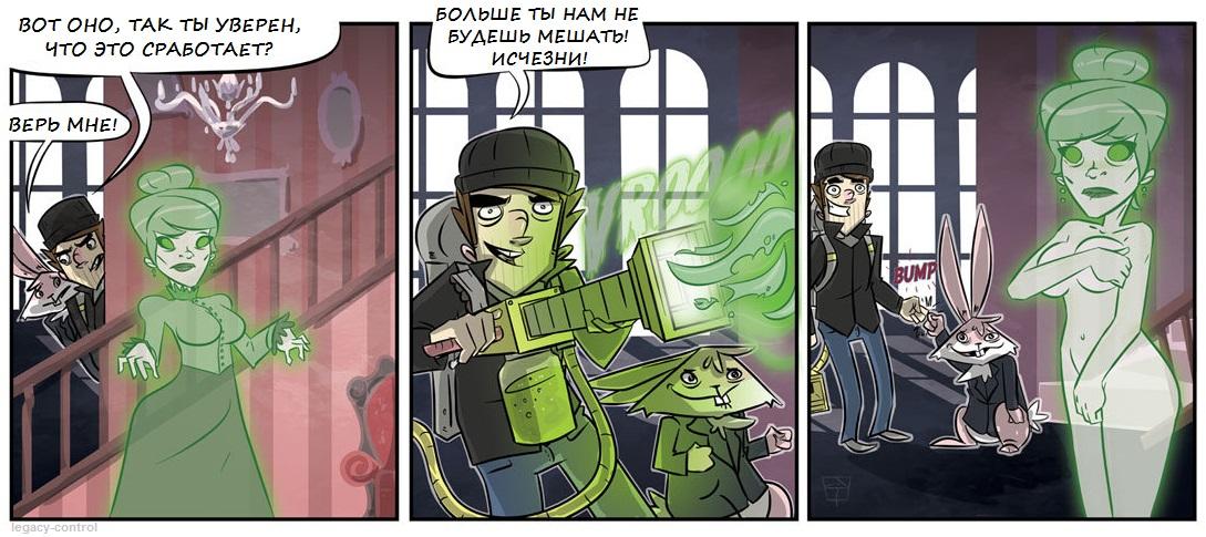 Как избавиться от призрака 1