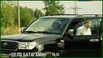 Дело Батагами (2014) SATRip
