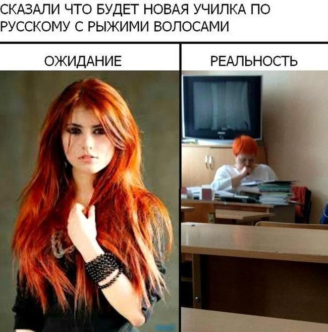Ожидание vs. Реальность 1