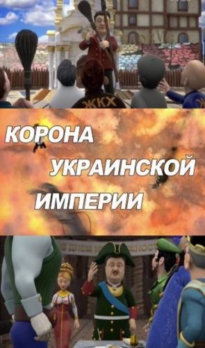 Сказочная Русь [5 сезон 85-104 серии] (2014) SATRip