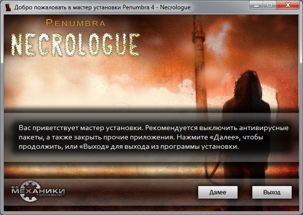 Penumbra 4: Necrologue / Пенумбра 4: Некролог (2014) [Ru] (1.0) Repack R.G. Механики