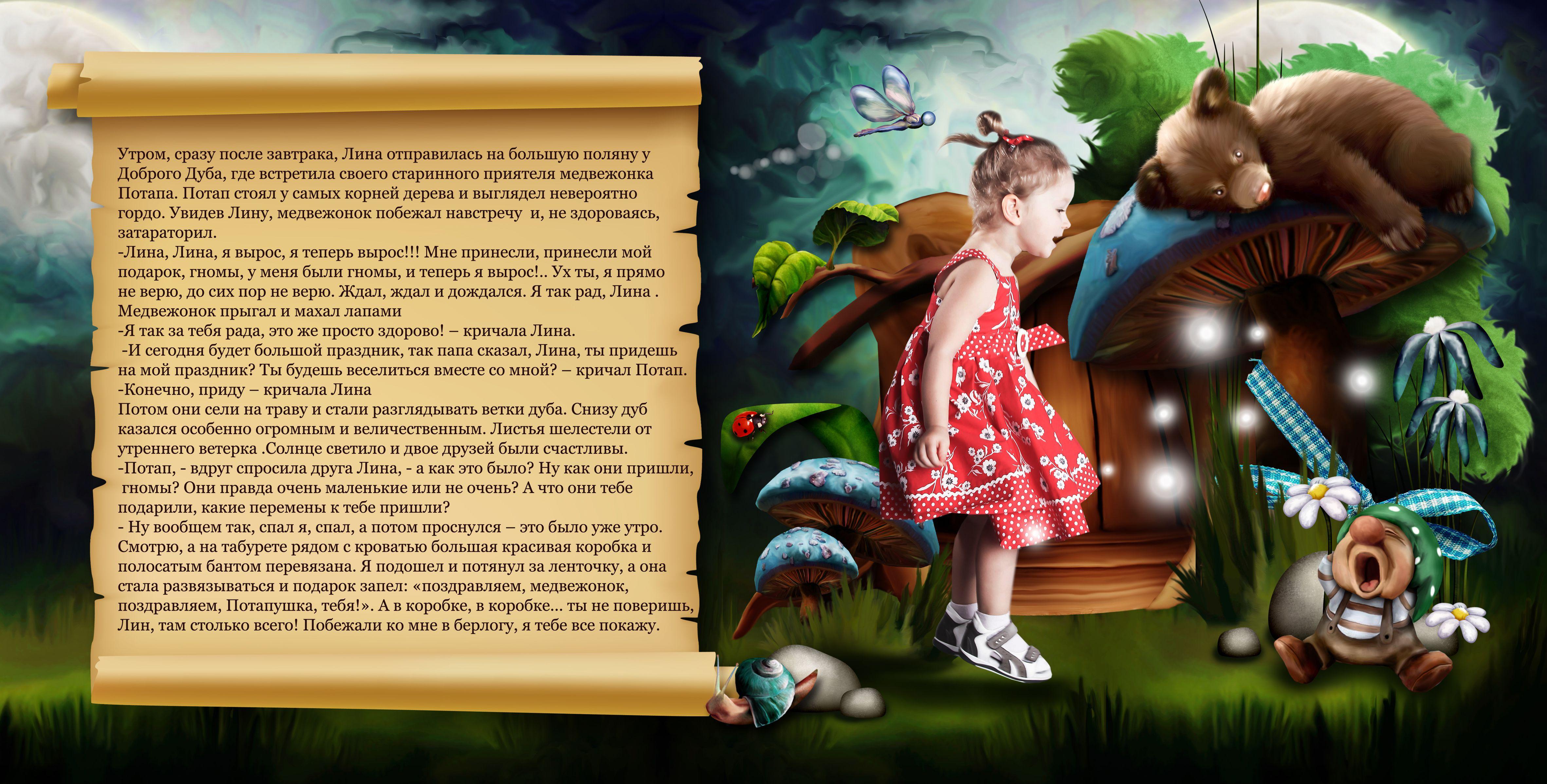 Сказка про ребенка с его фото