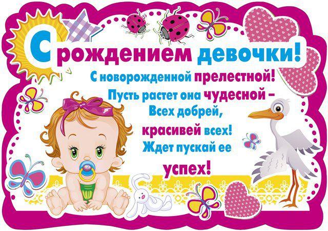 С новорожденной поздравления