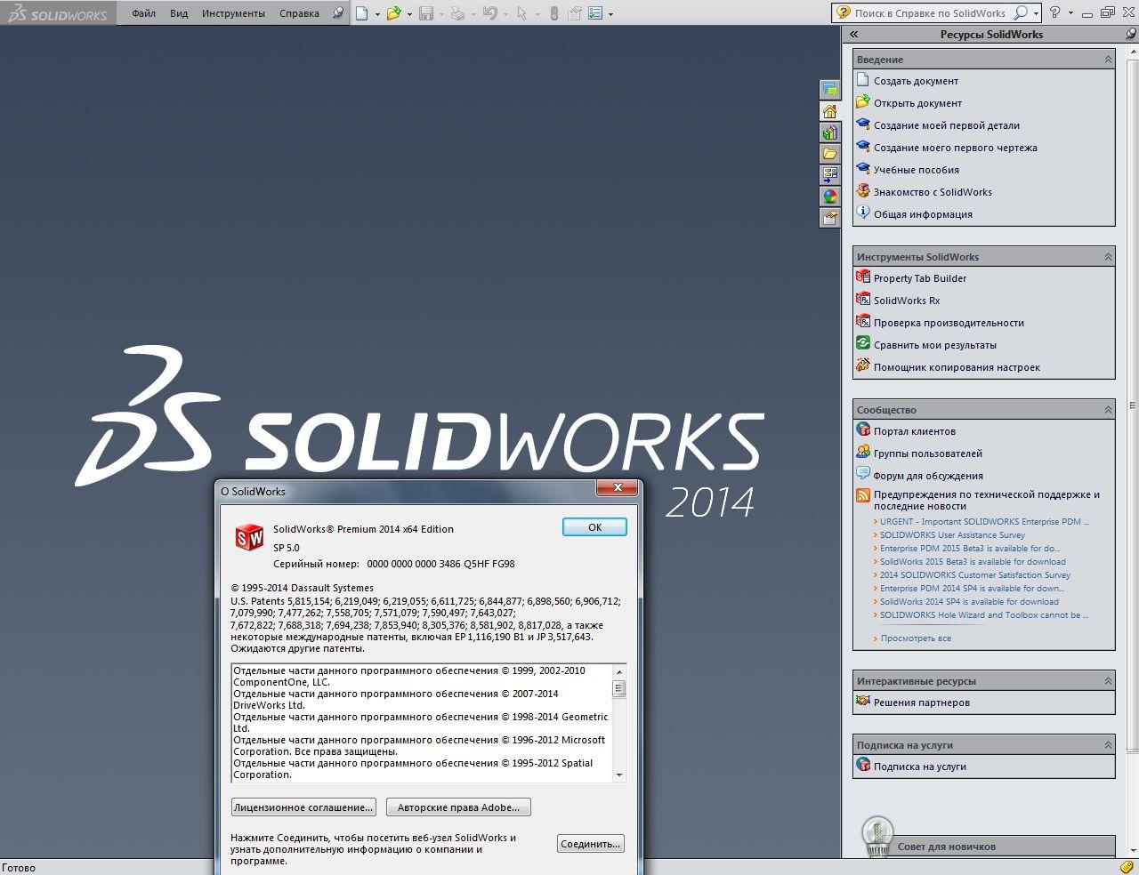 SolidWorks Premium Edition 2014 SP5.0 Multi / Ru скачать через торрент бесп