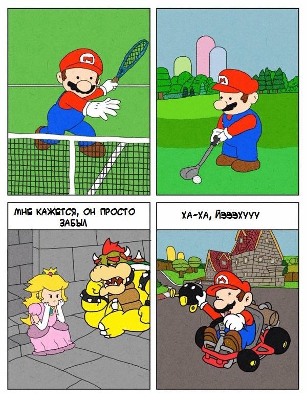 Марио забыл про Пич 1