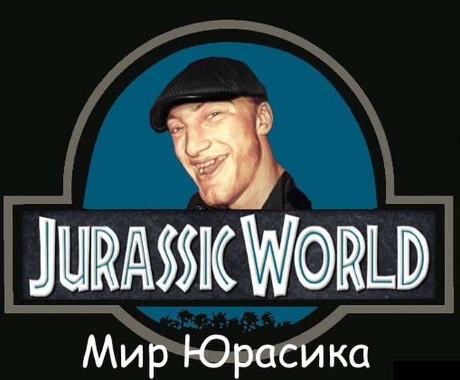 Мир Юрасика 1