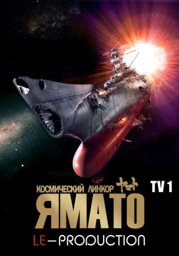 Космический крейсер Ямато [ТВ-1] / Space Cruiser Yamato / Uchuu Senkan Yamato [TV-1] [26 из 26] (2014) BDRip 720p | LE-Production
