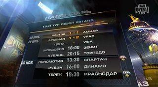 Футбол. Чемпионат России 2014-2015 (15 тур) ЦСКА - Уфа [29.11] (2014) HDTVRip от GeneralFilm