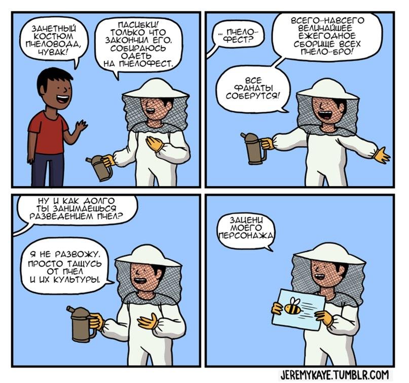 Пчелофест 1