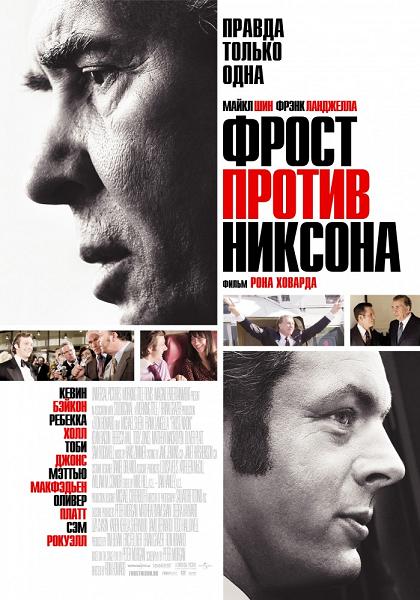 Фрост против Никсона / Frost / Nixon (Рон Ховард / Ron Howard) [2008 г., драма, история, BDRip 720p] DUB