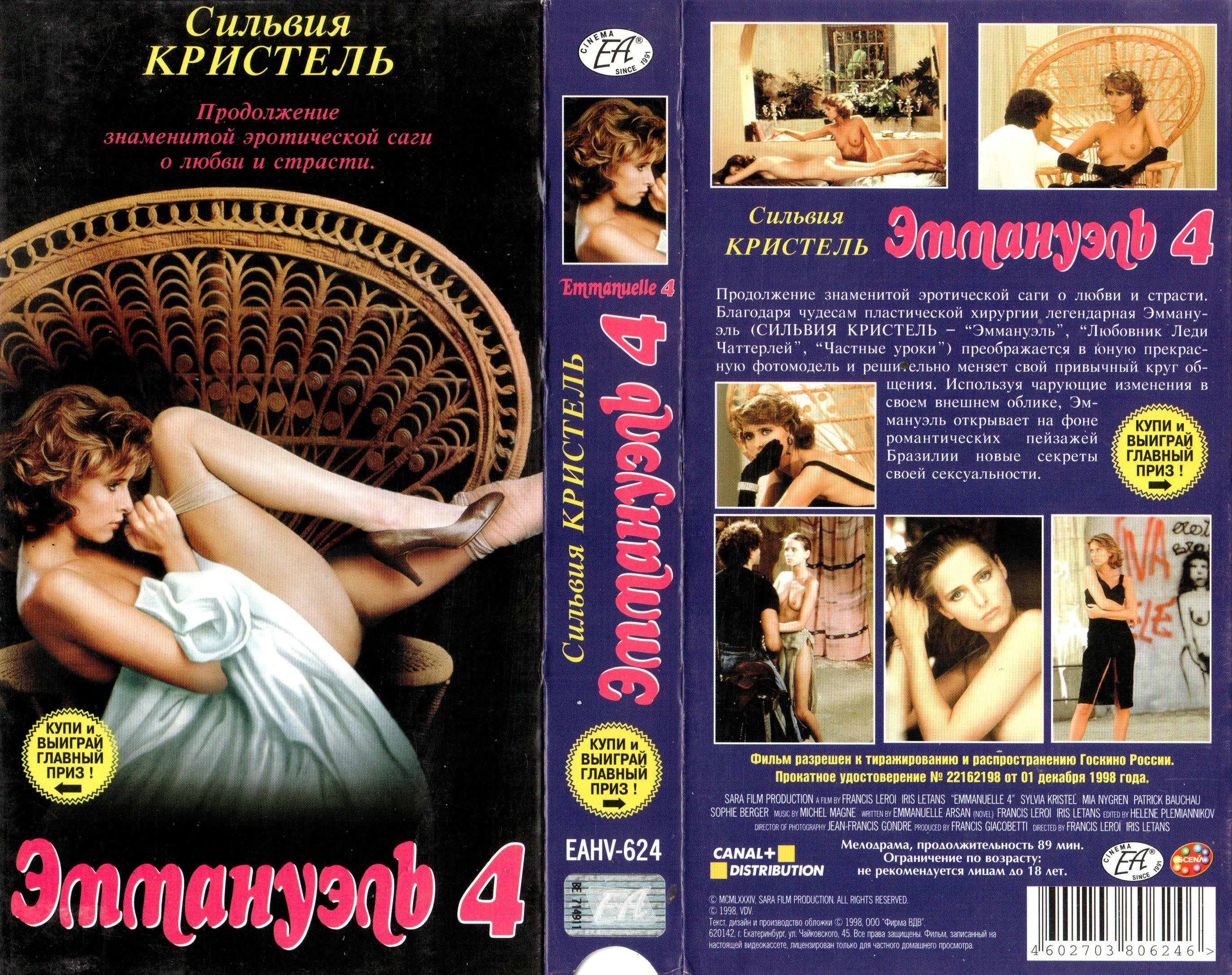 smotret-frantsuzskie-eroticheskie-filmi