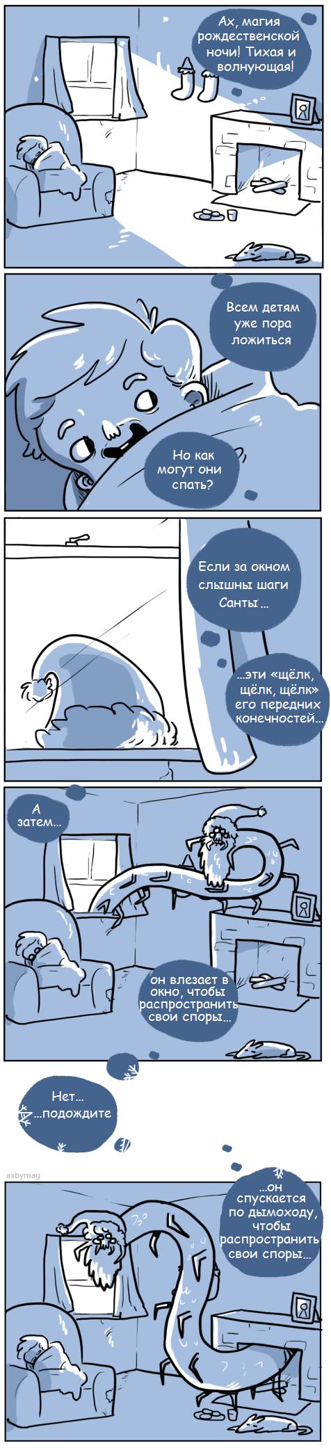 Рождественская ночь 1