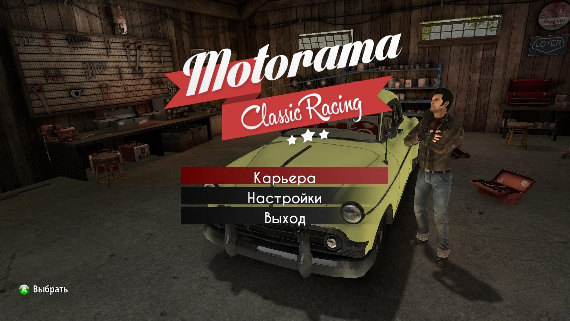 Скриншот Motorama: Classic Racing (RePack) Русская версия