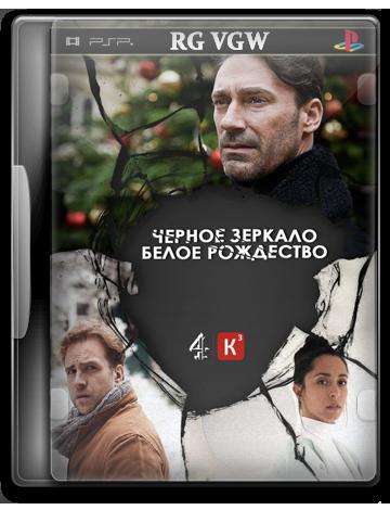 Чёрное зеркало: Белое Рождество / Black Mirror: White Chirstmas (Карл Тиббеттс) [Special][1 из 1][2014 г., фантастика, триллер, драма, HDTVRip] DVO (Кубик в Кубе)