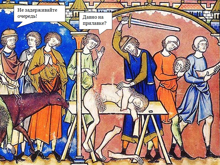 Страдающее средневековье 1