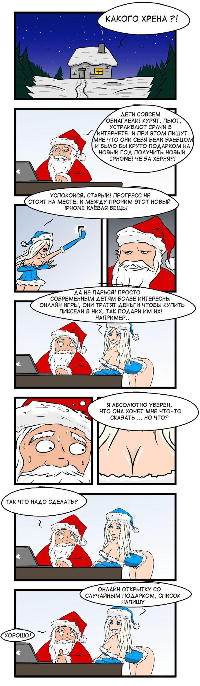 Про деда Мороза 1