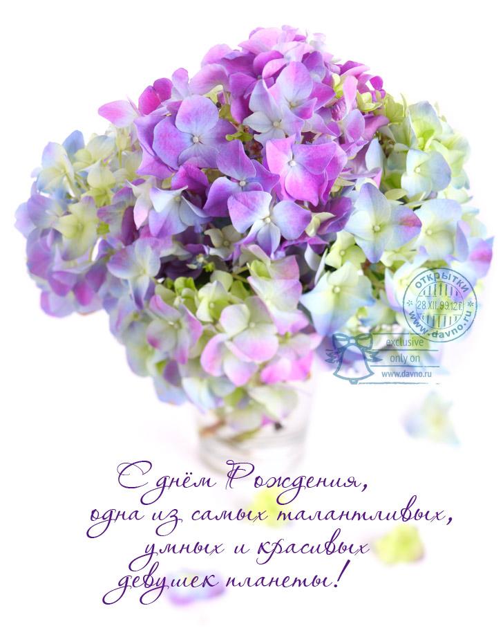 Открытки с днем рожденья цветы