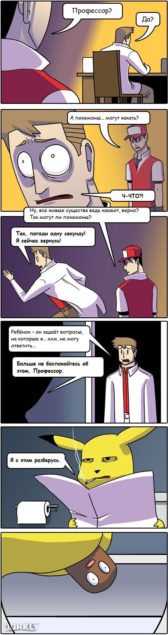 Покемоны какают? 1