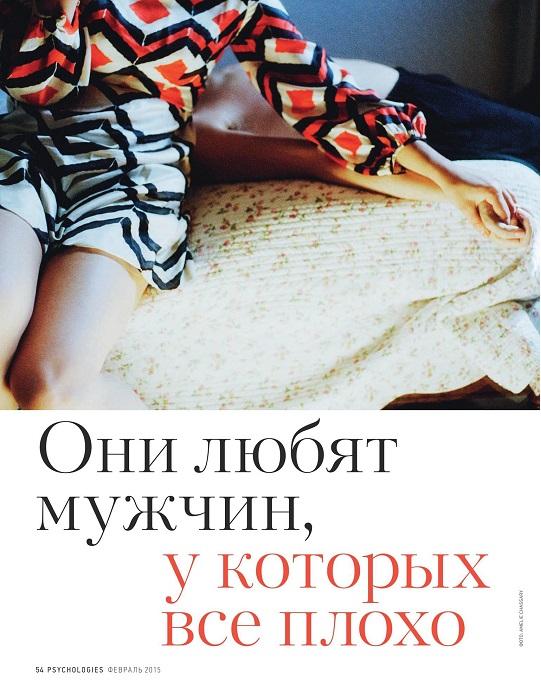 Psychologies (45 выпусков) (2012-2015 / Россия) PDF