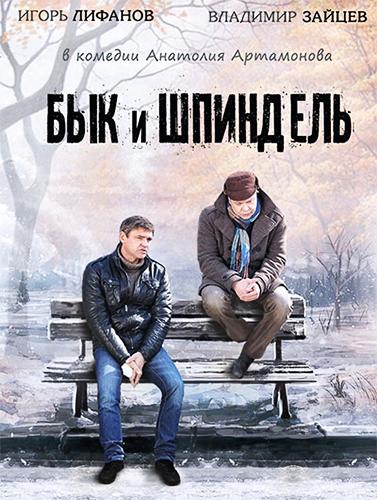 ��� � �������� / ����� 1-4 �� 4 (2014) DVB by Alexey724