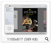 BookReader 5.5 (2016) Multi/Rus