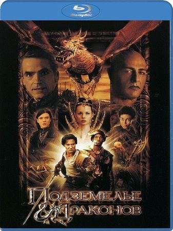 ���������� �������� / Dungeons & Dragons (2000) HDRip-AVC / 1.45�GB