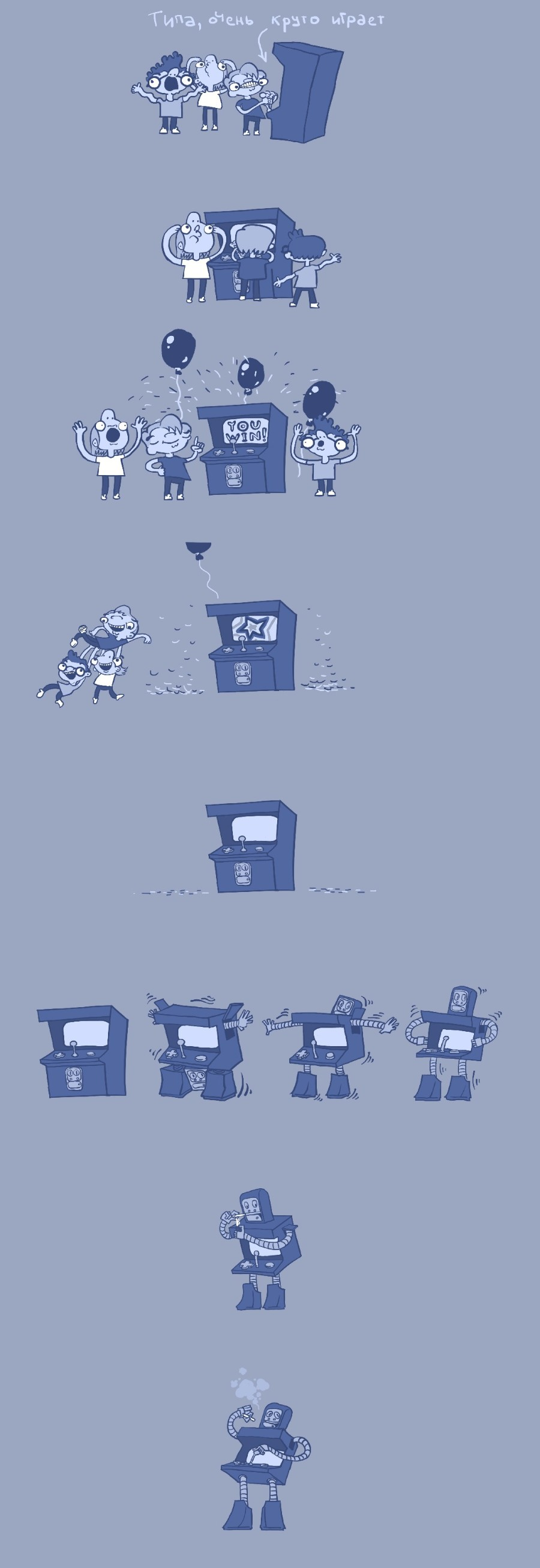 Аркадный автомат