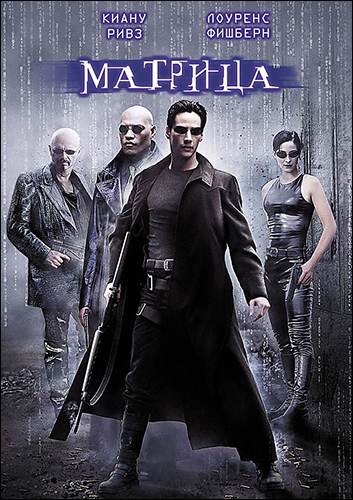 Матрица / The Matrix (Энди Вачовски, Ларри Вачовски / Andy Wachowski, Larry Wachowski) [1999, фантастика, боевик, DTS-HD MA, NTSC] Dub