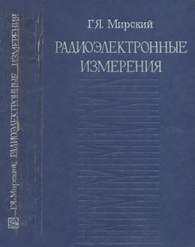 Мирский Г.Я. - Радиоэлектронные измерения, 3-е изд. [1975, DjVu, RUS]