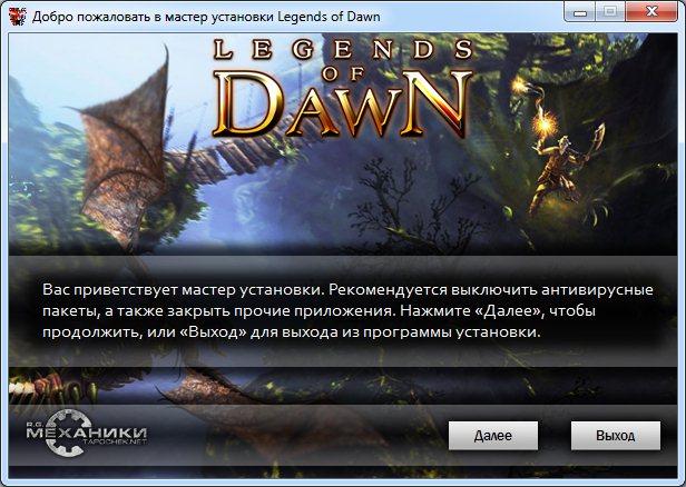 Legends Of Dawn (2013) [Ru/Multi] (1.52s) Repack R.G. Механики