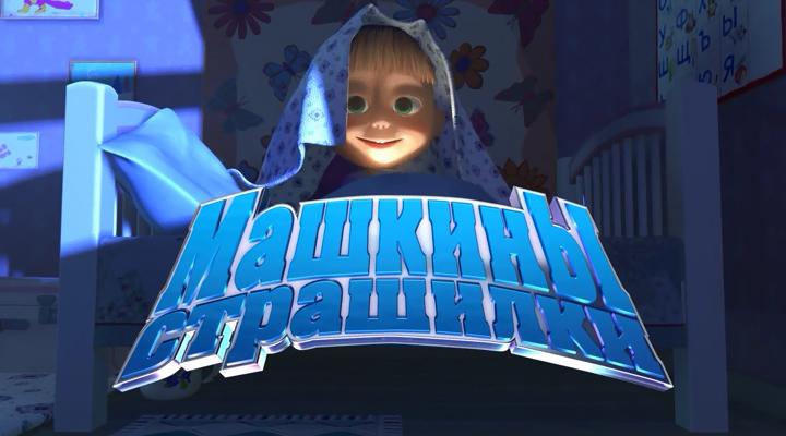 Mashkiny.strashilki_04 Pro.kotenka.avi_snapshot_00.24_[2015.04.09_08.10.10].png