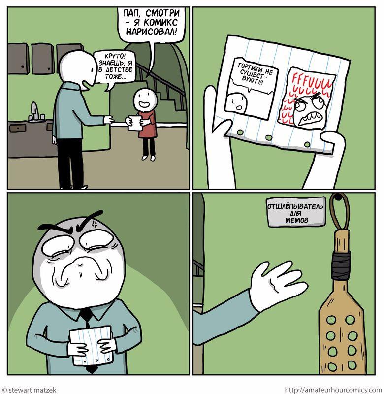 Нарисовал комикс