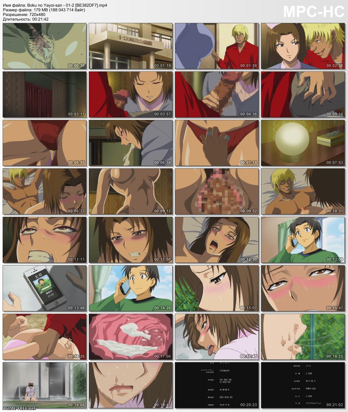 Boku no Yayoi-san / Моя Яёй-сан [Ep.1-4] [JAP,ENG,RUS] Anime Hentai